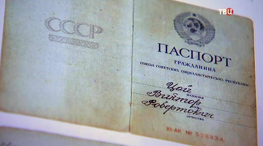 Паспорт Виктора Цоя