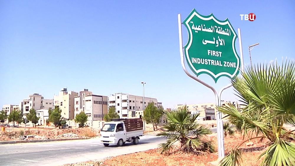 Первая индустриальная зона в Сирии
