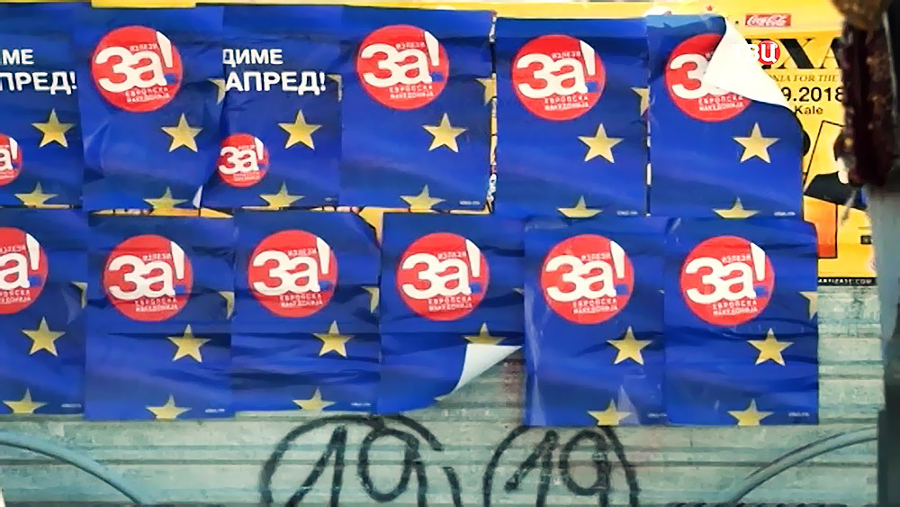 Референдум в Македонии о переименовании страны и вступлении в ЕС и НАТО