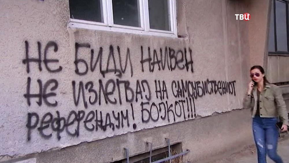 Противники референдума о вступлении Македонии в ЕС и НАТО