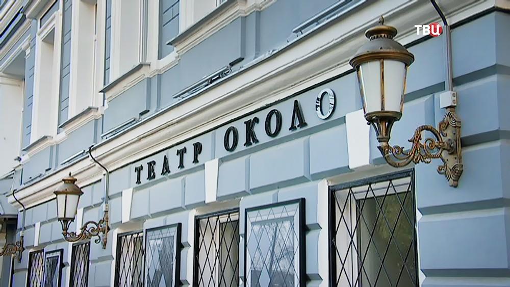 """Театр """"Около дома Станиславского"""""""