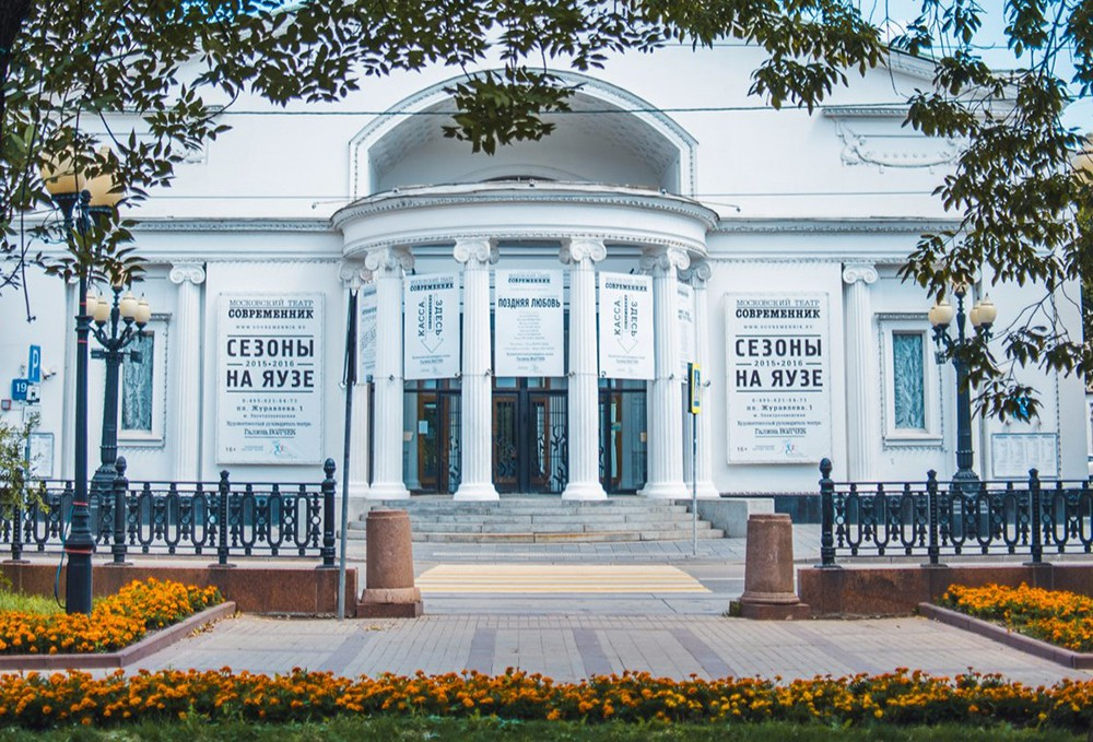 """Театр """"Современник"""""""