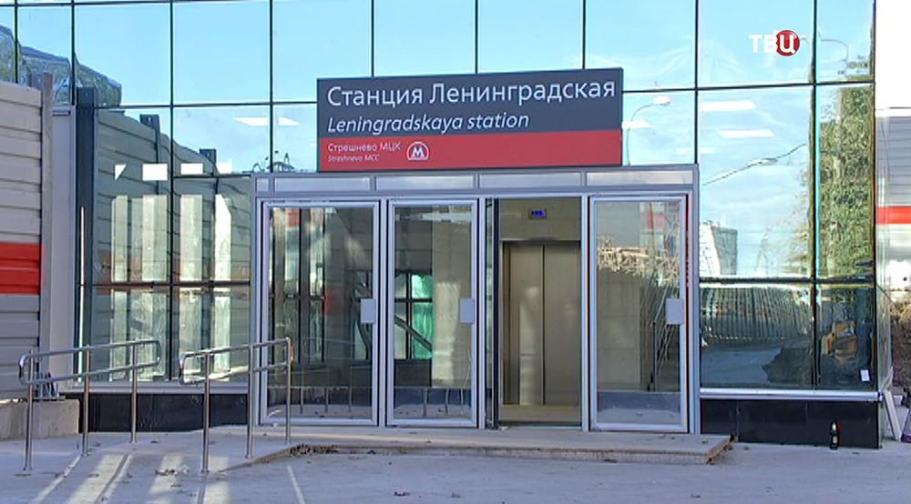 "Платформа ""Ленинградская"""
