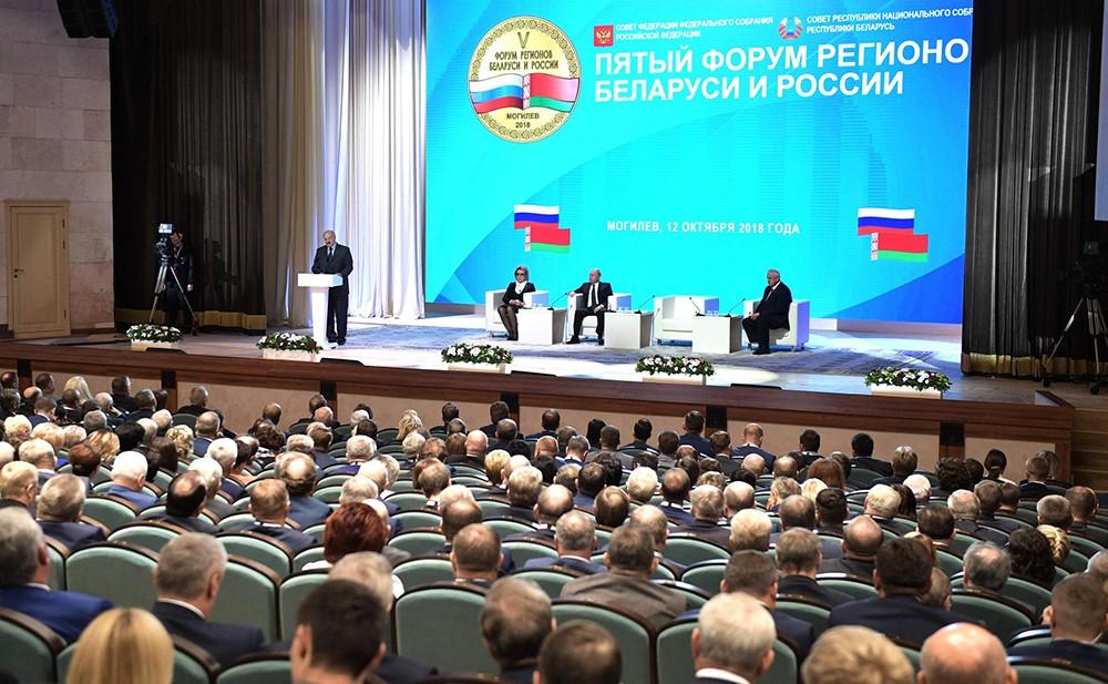 Форум регионов Беларуси и России