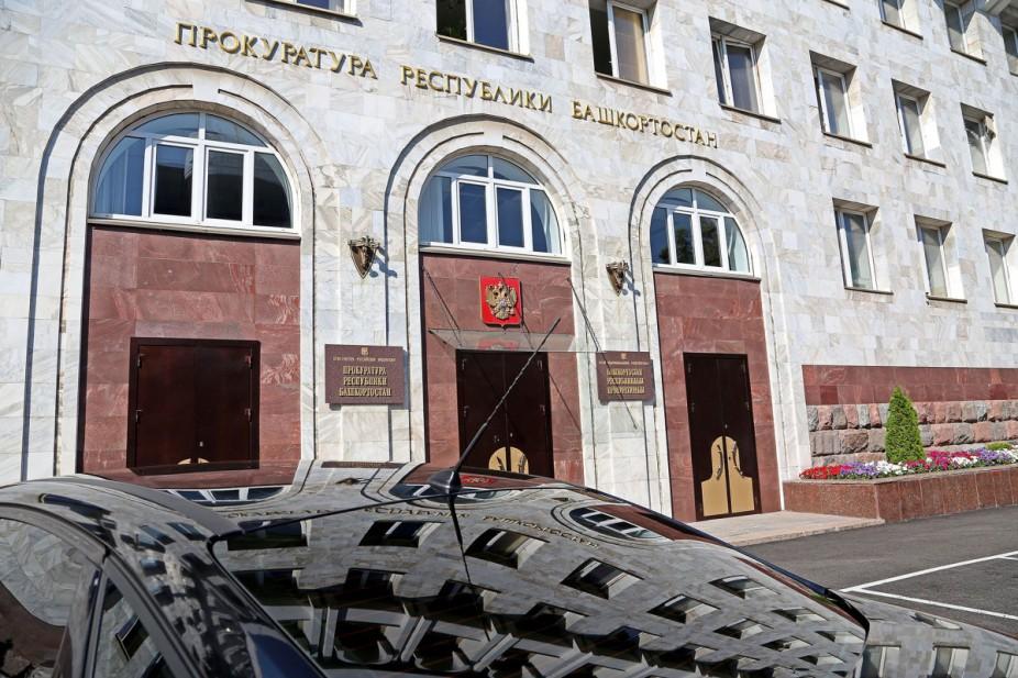 Здание прокуратуры Башкирии