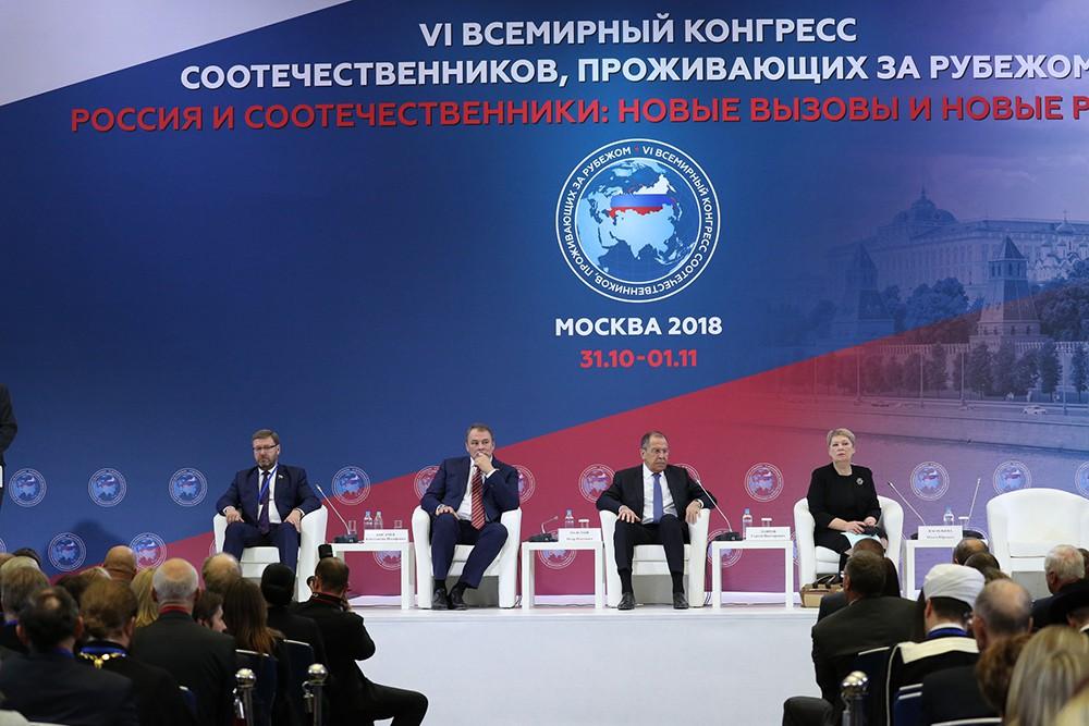 Всемирный конгресс соотечественников