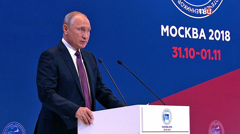 Владимир Путин на Всемирном конгрессе соотечественников