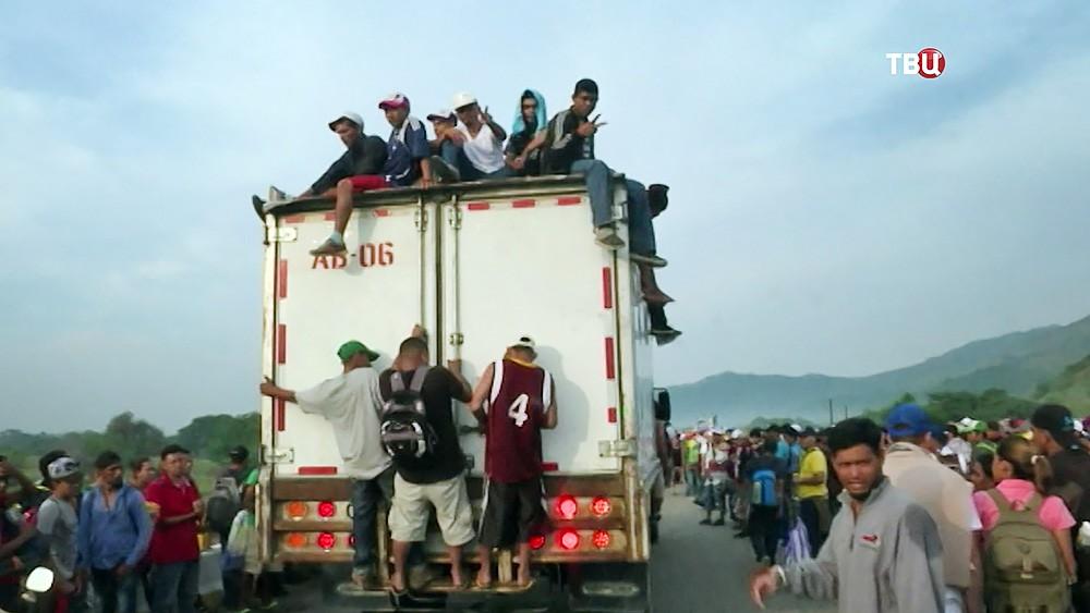 Мигранты из Южной Америки