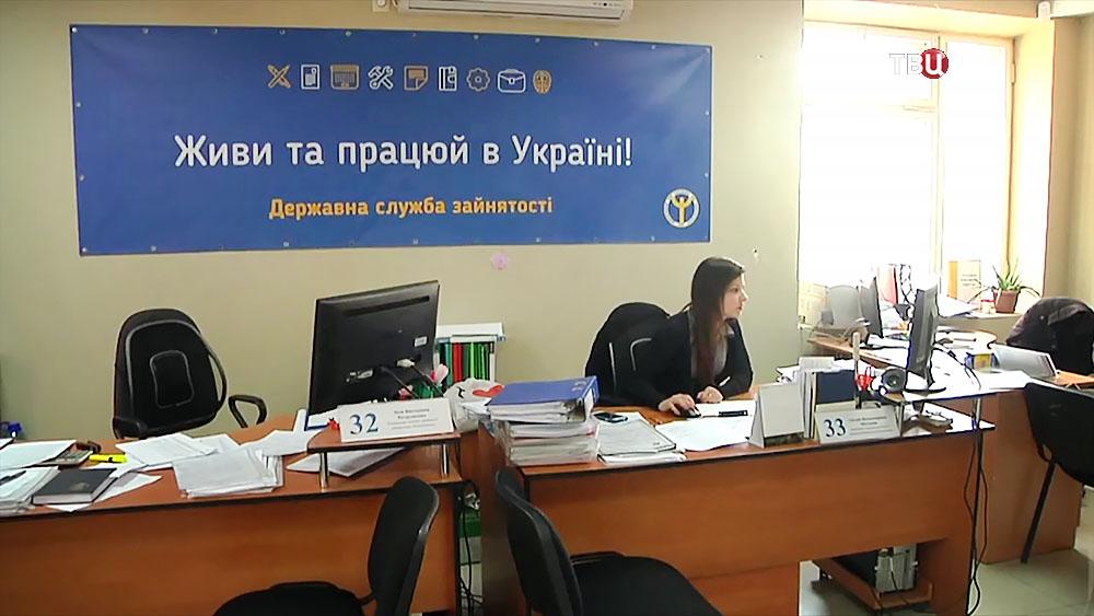 Служба занятости на Украине
