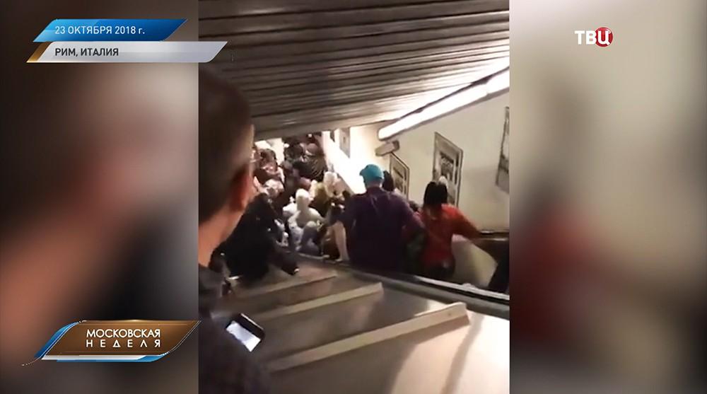 Авария на эскалаторе в римском метро