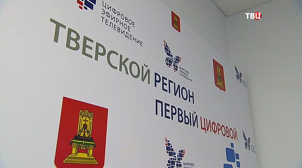 Цифровое эфирное телевещание в Тверской области