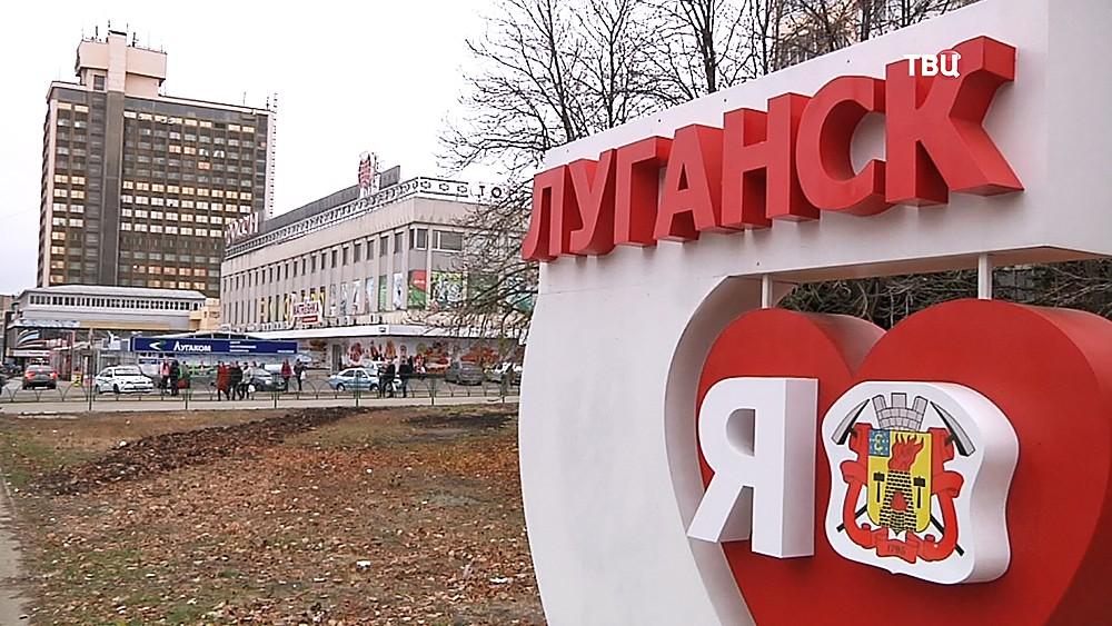 Луканск (ЛНР)