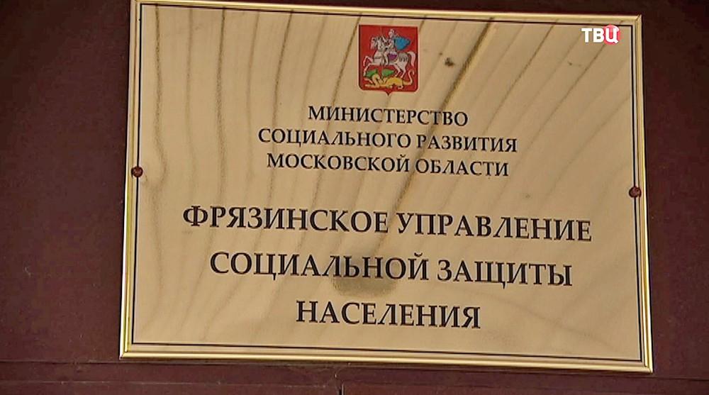 Фрязинское управление Социальной Защиты Населения Министерства Социального Развития Московской области