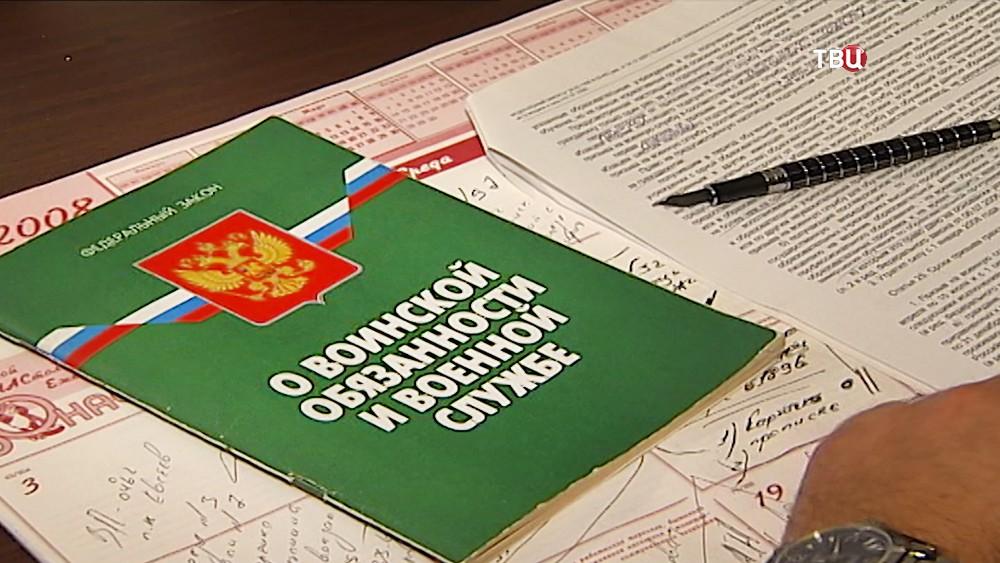 Брошюра о военной службе