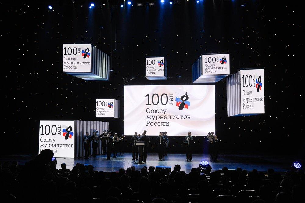 Торжественное собрание, посвященное 100-летию Союза журналистов России