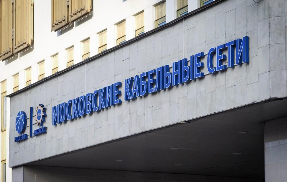 """""""Московские кабельные сети"""""""