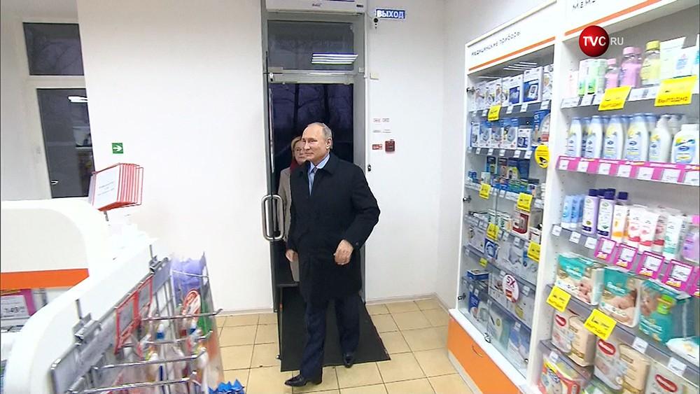 Владимир Путин посетил аптеку