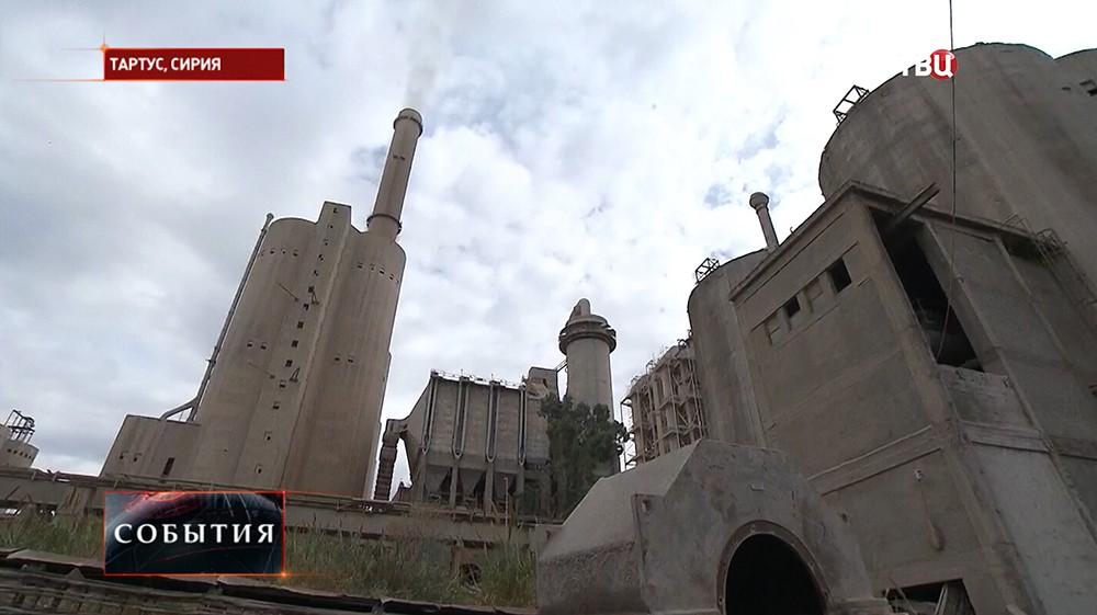Цементный завод в Тартусе, Сирия