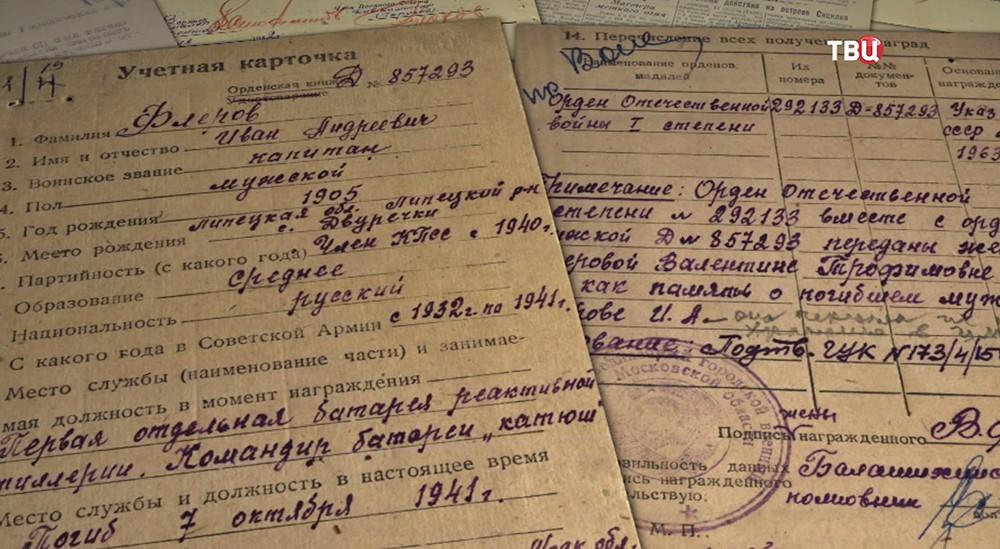Архивные документы о подвигах героев