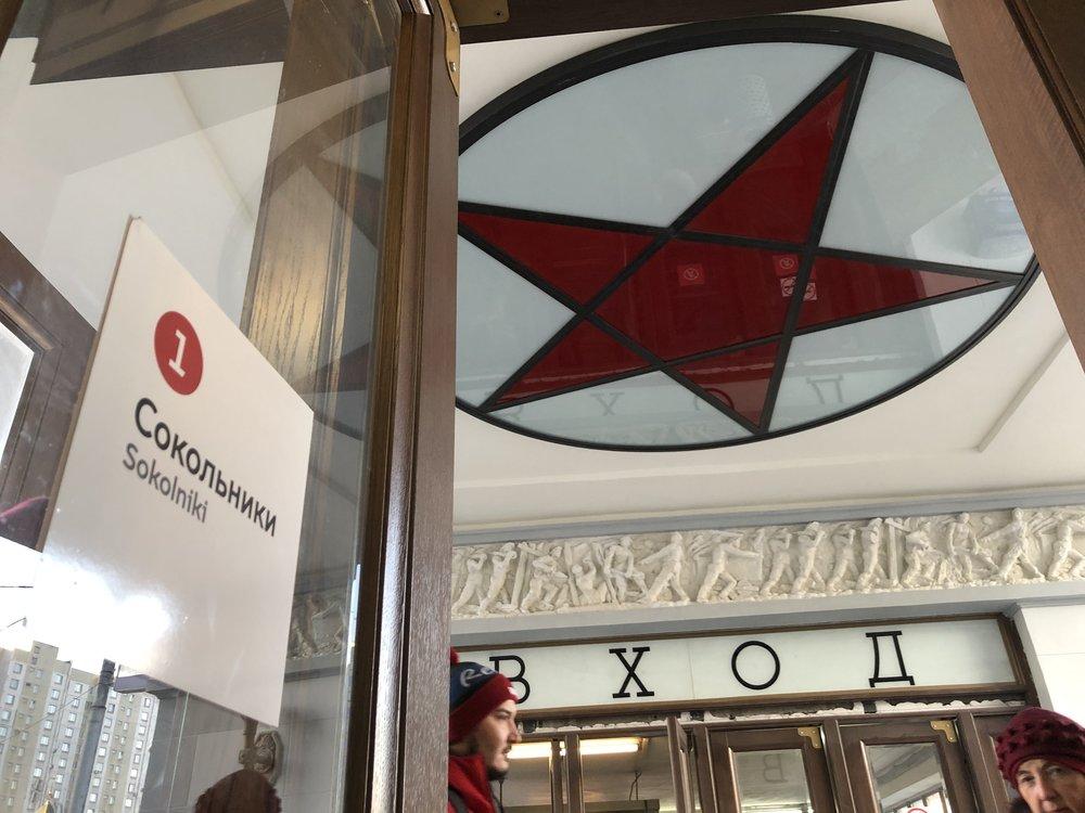 """Восстановленный витраж в виде красной звезды на вестибюле станции """"Сокольники"""""""