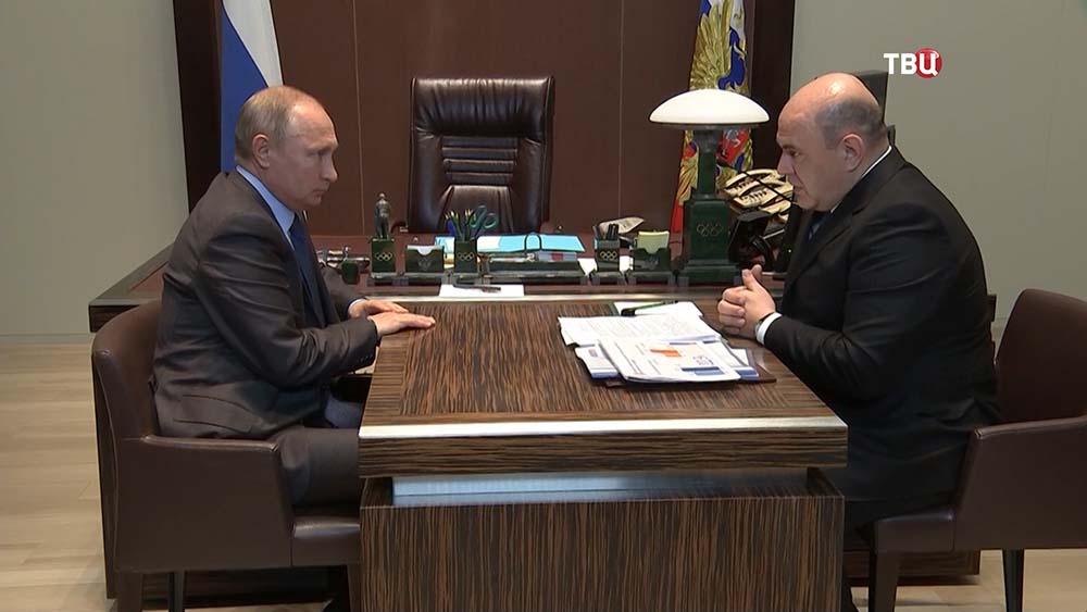 Владимир Путин и руководитель Федеральной налоговой службы России Михаил Мишустин