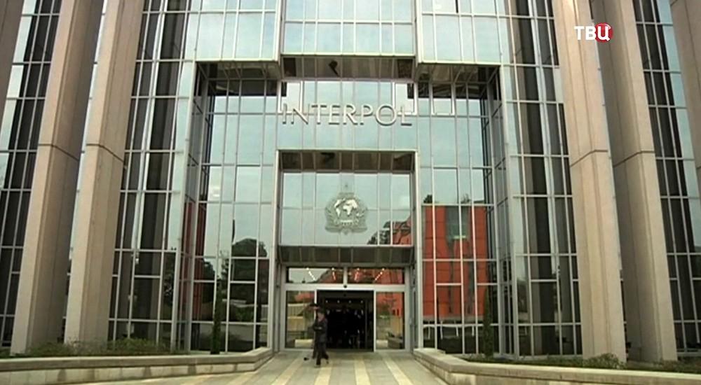 Здание Интерпола