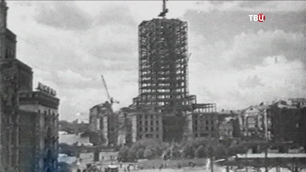 Строительство Сталинской высотки