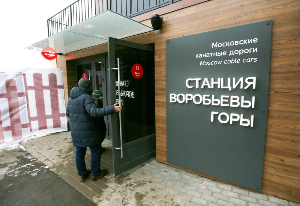 """Новая канатная дорога от Воробьевых гор до спорткомплекса """"Лужники"""""""