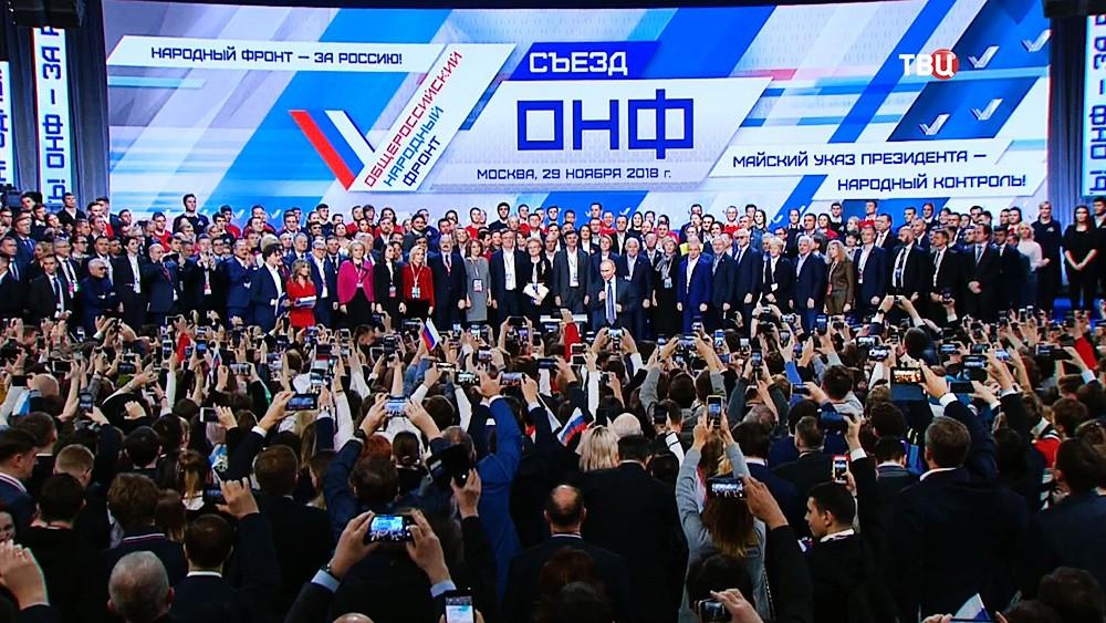 Съезд Общероссийского народного фронта (ОНФ)