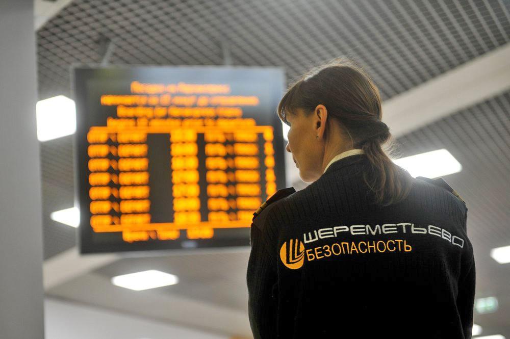 "Служба безопасности аэропорта ""Шереметьево"""