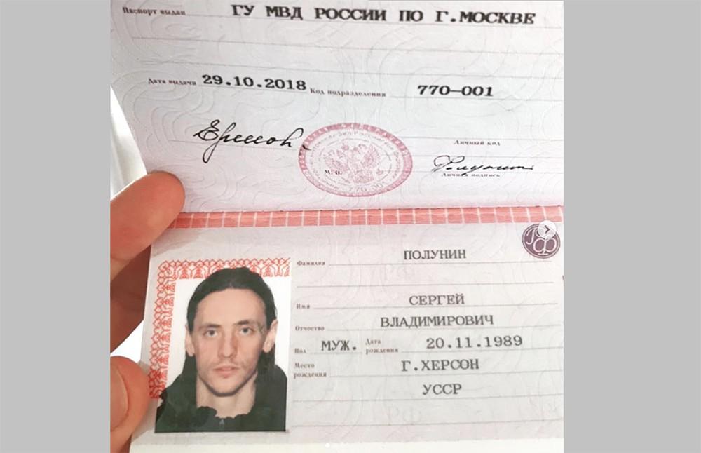 Российский паспорт Сергея Полунина