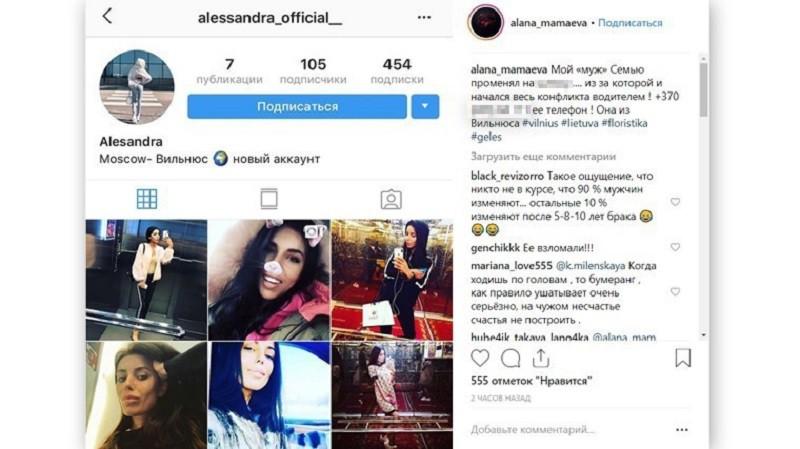 Скриншот поста в Instagram Аланы Мамаевой