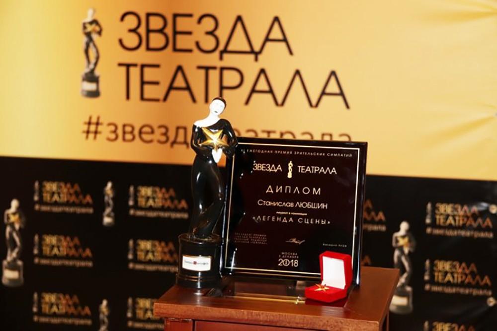 "Премия зрительских симпатий ""Звезда Театрала"""