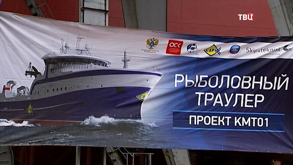 """Траулер """"Баренцево море"""""""