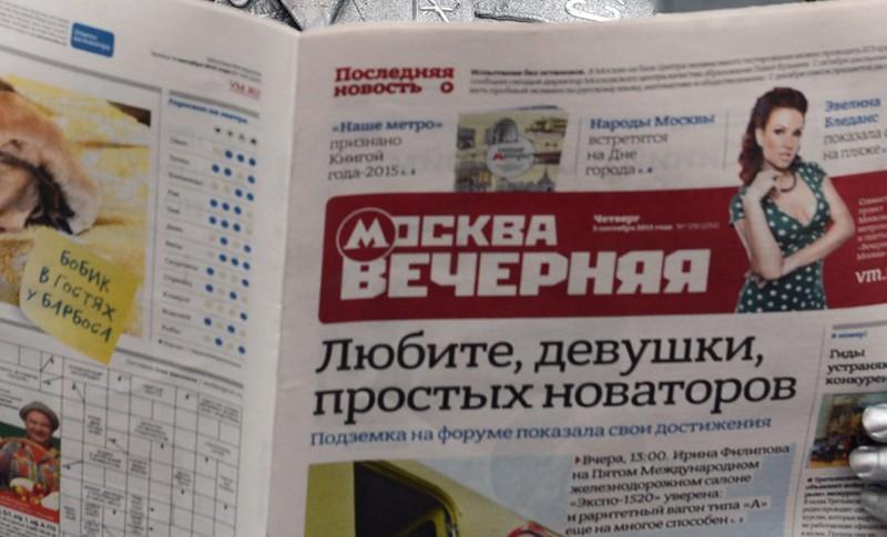 """Газета """"Вечерняя Москва"""""""