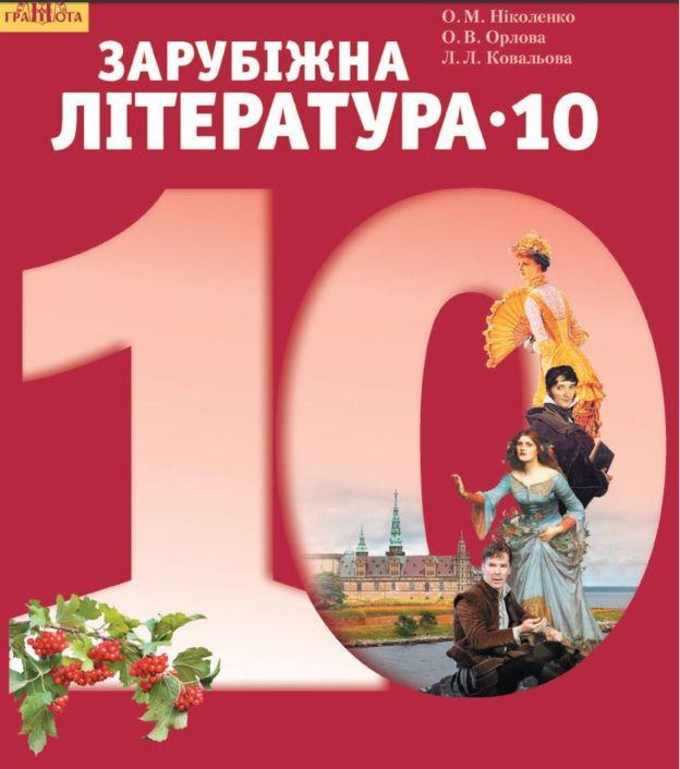 Украинский учебник по зарубежной литературе для 10 класса
