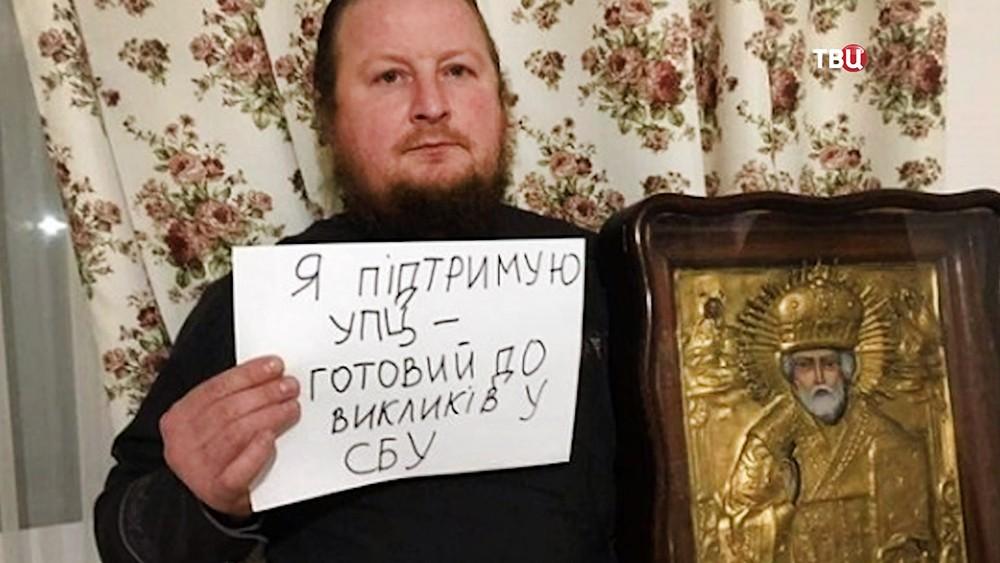 Флешмоб священников в поддержку Украинской православной церкви