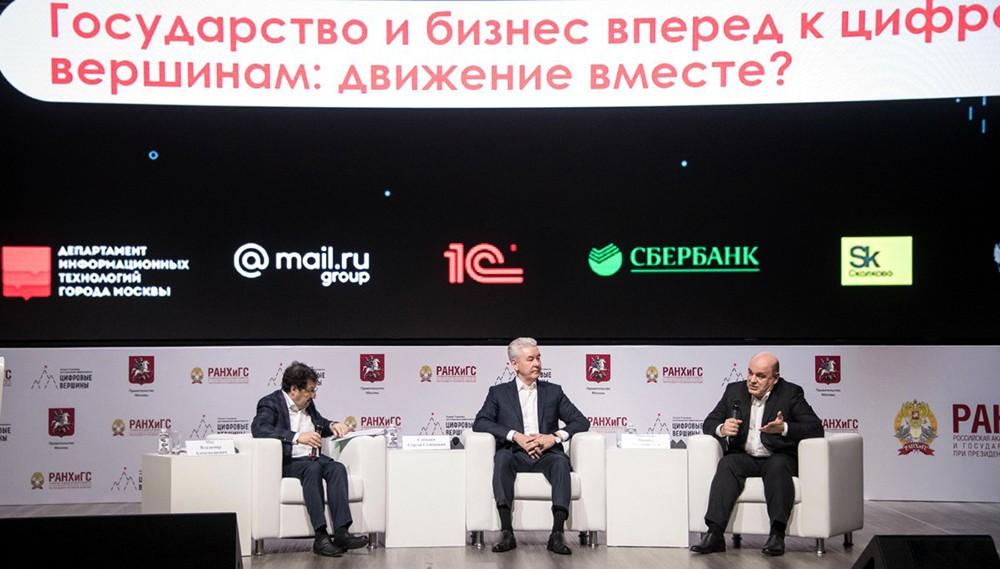 """Сергей Собянин на премии """"Цифровые вершины 2018"""""""
