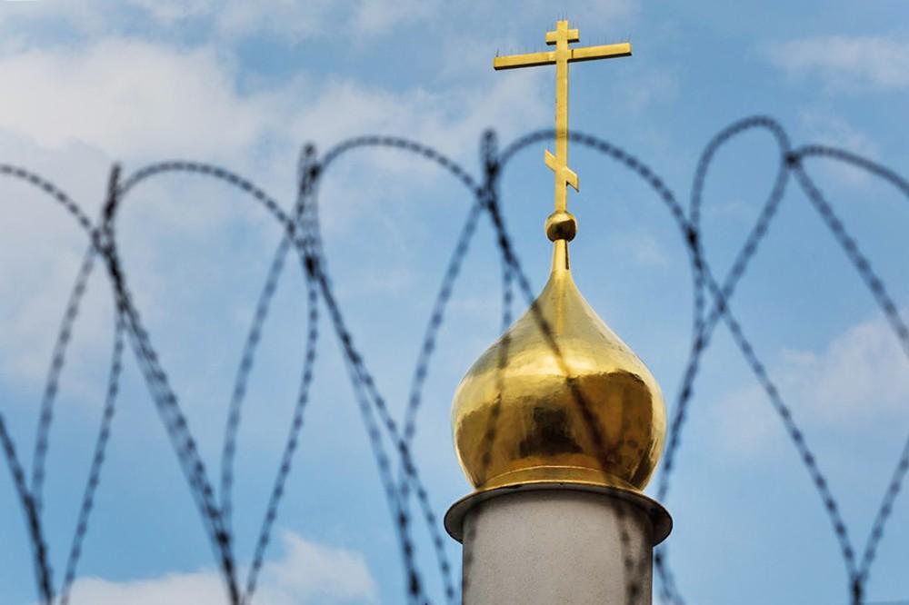 Православный храм за колючей проволокой