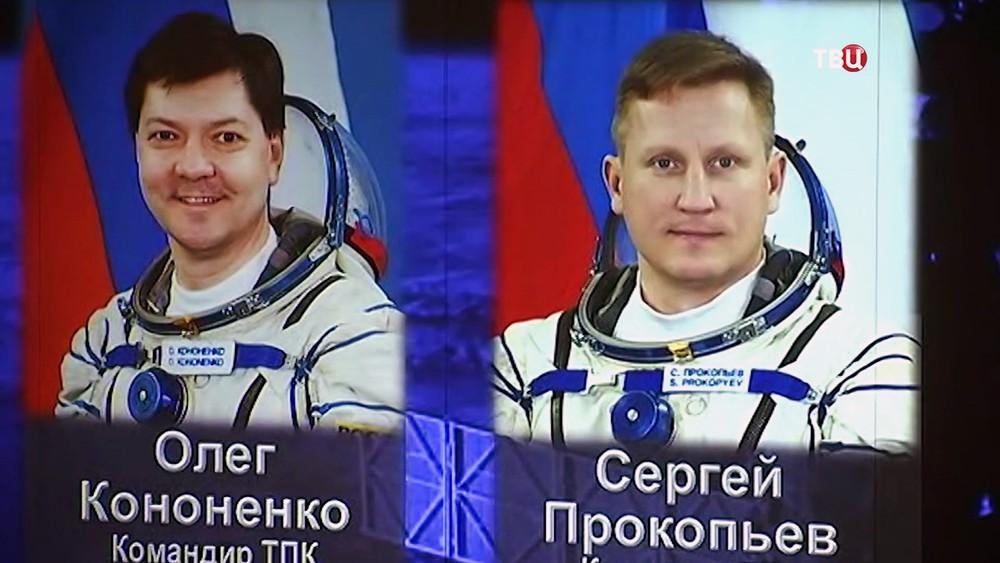 Космонавты Олег Кононенко и Сергей Прокопьев