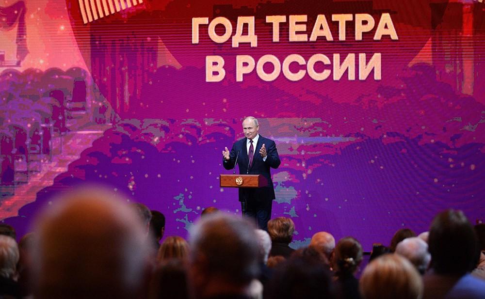 Владимир Путин на открытии Года театра в России