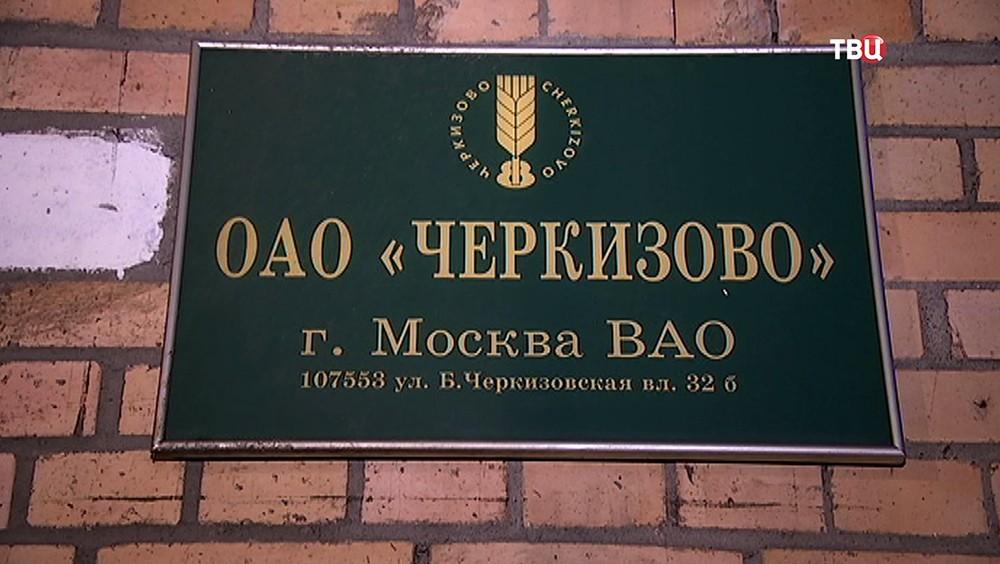 """Хлебозавод """"Черкизово"""""""