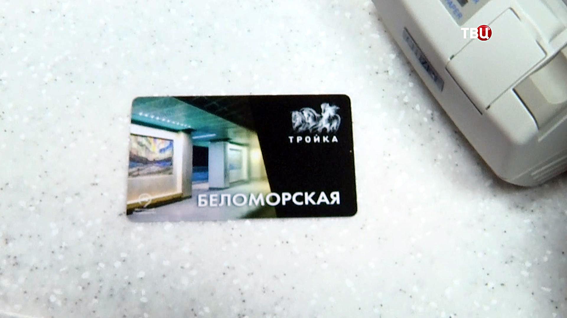 """Проездной с картинкой станции метро """"Беломорская"""""""