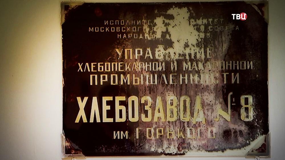 """Хлебозавод №8 """"Черкизово"""""""