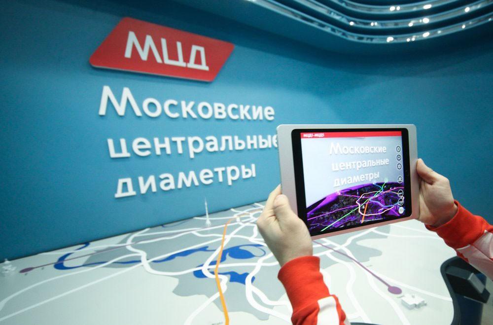 Демонстрационный павильон Московских центральных диаметров (МЦД)