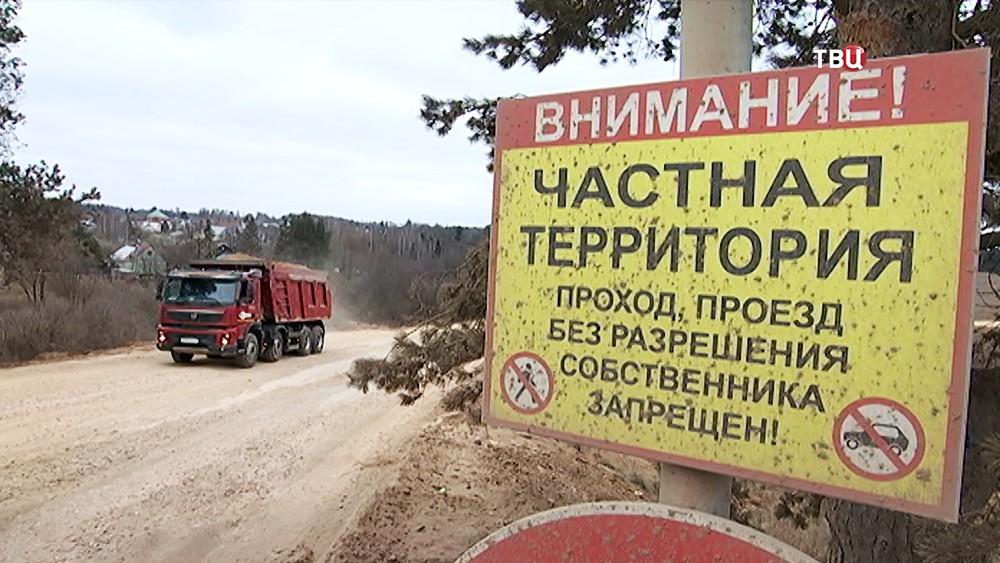 Незаконный карьер в Рузском район