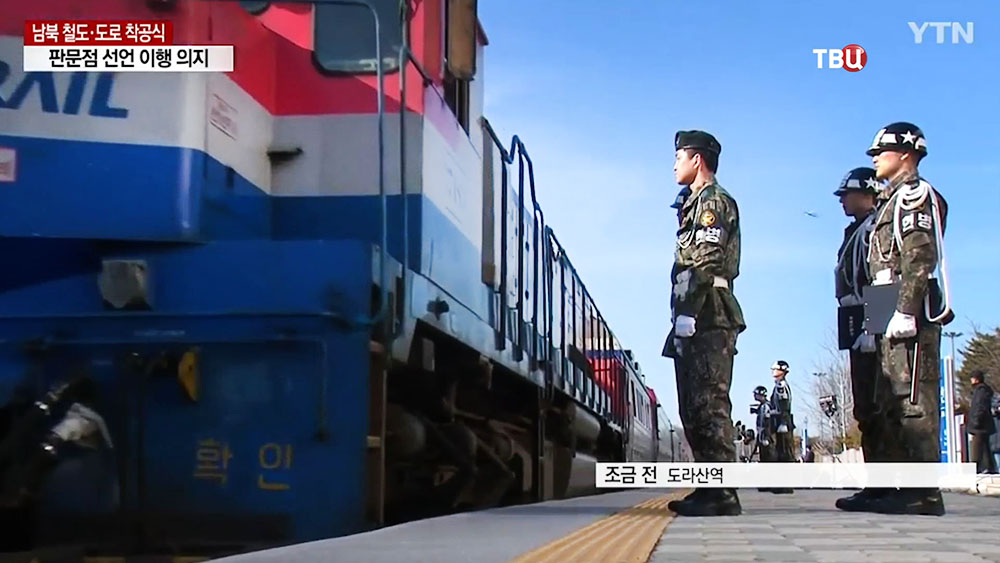 Железная дорога между КНДР и Южной Кореи