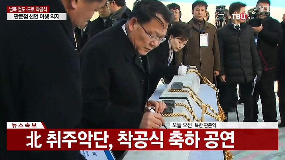 Подписание о железнодорожном сообщении между КНДР и Южной Кореи