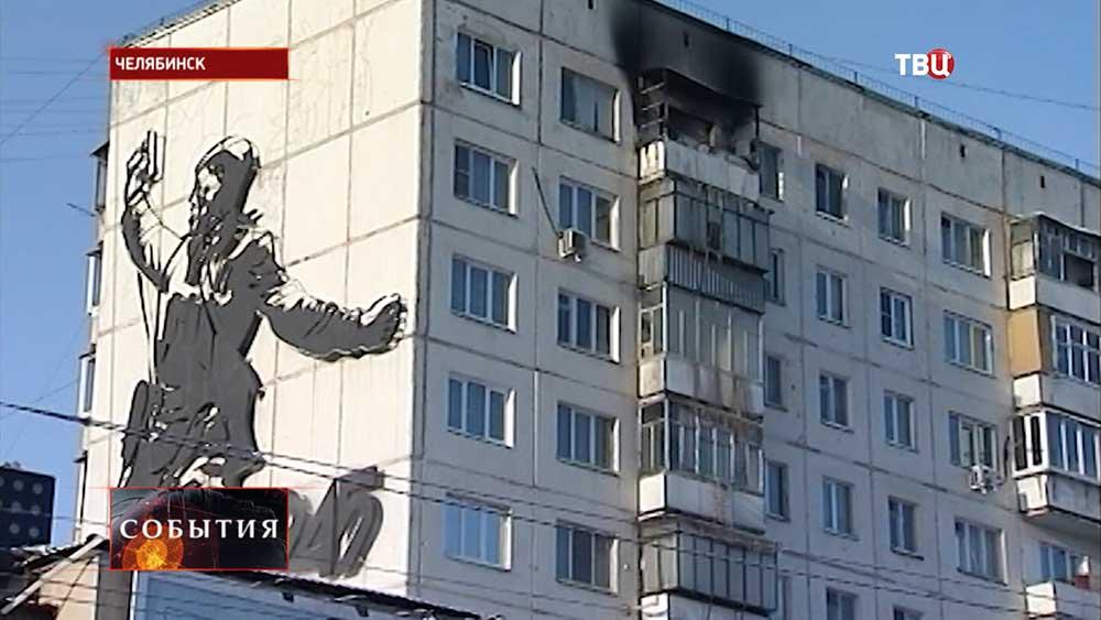 Пожар в многоэтажном доме в Челябинске