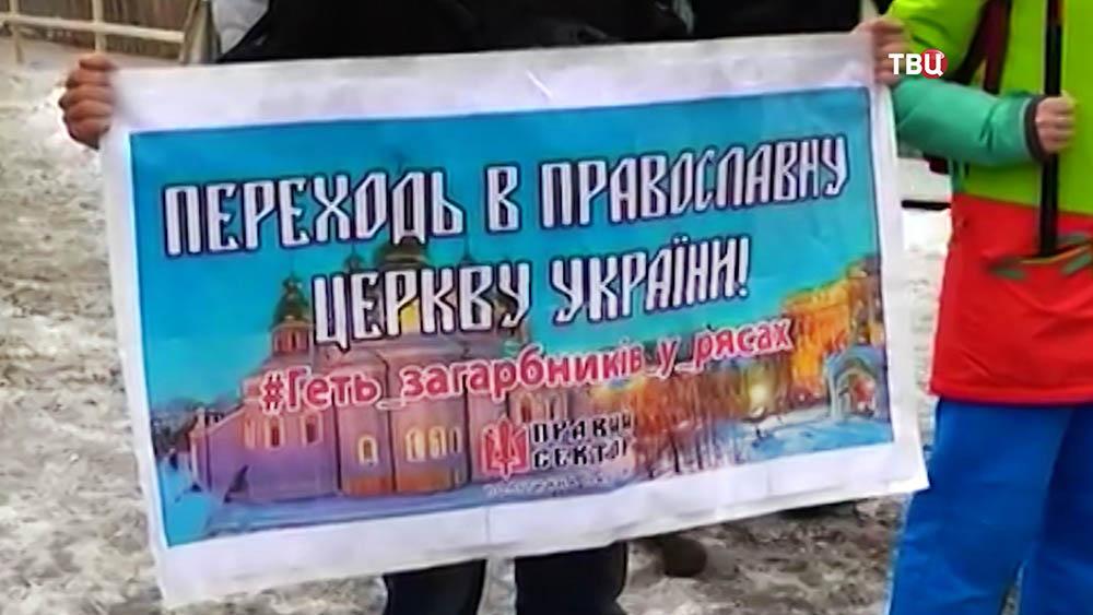 Плакаты с призывами к переходу в православную церковь Украины